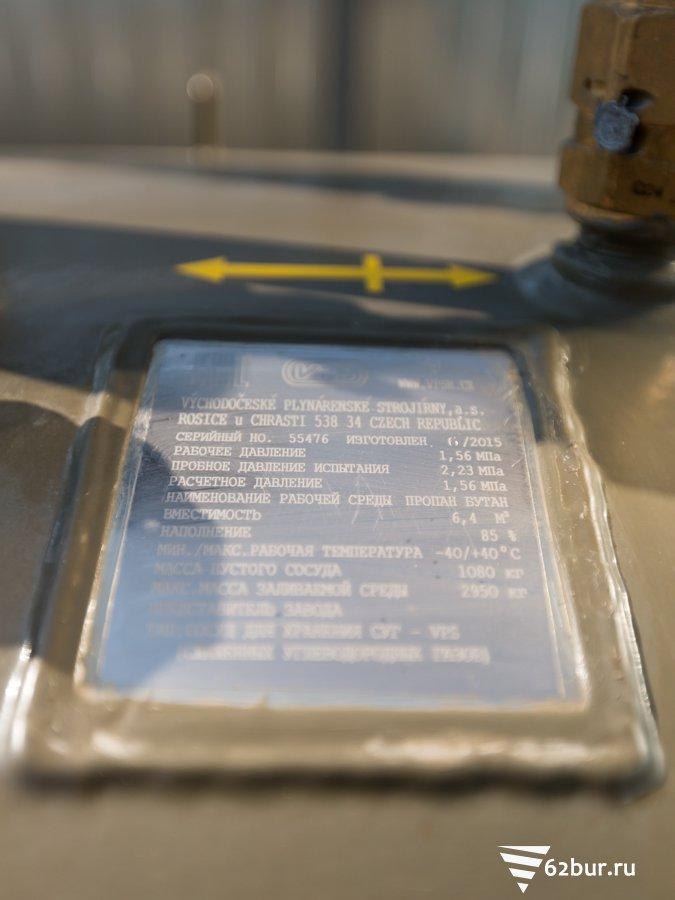 Идентификационная табличка газгольдера VPS