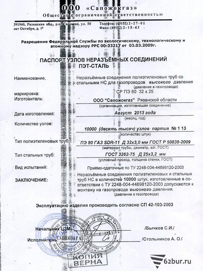 Паспорт узлов неразъемных соединений ПЭТ-сталь
