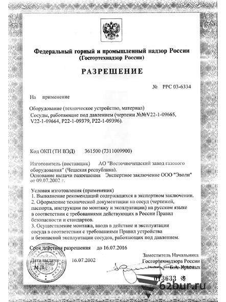 Разрешение Госгортехнадзора на применение VPS