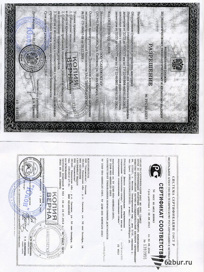 Разрешение и сертификат на неразъемные соединения