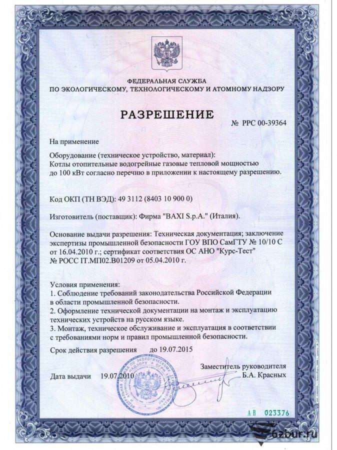 Разрешение на применение котлов BAXI