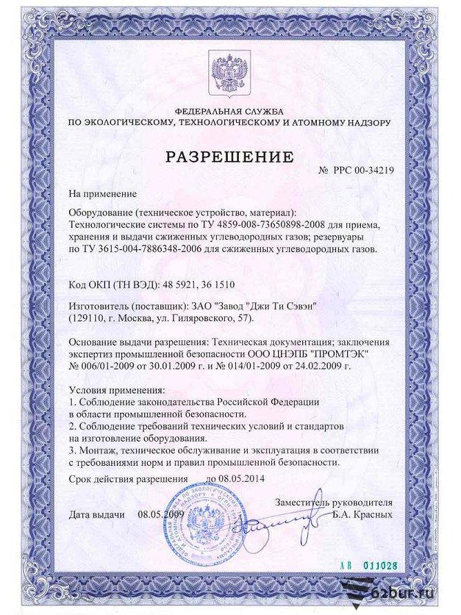 Разрешение на применение технических систем и резервуаров GT7