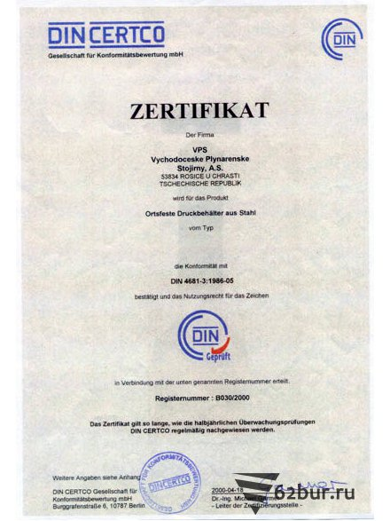 Сертификат DIN VPS