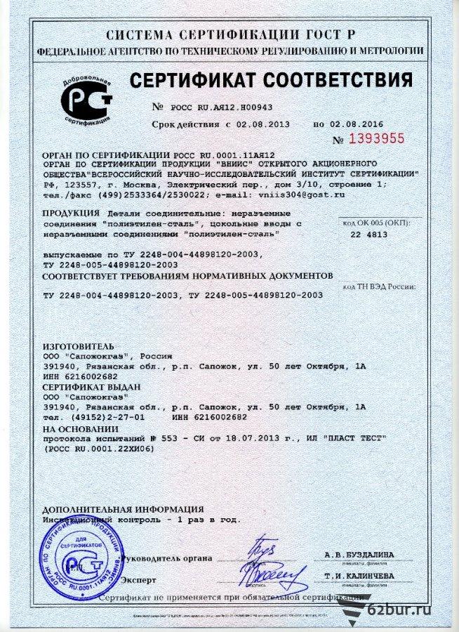 Сертификат на неразъемные соединения