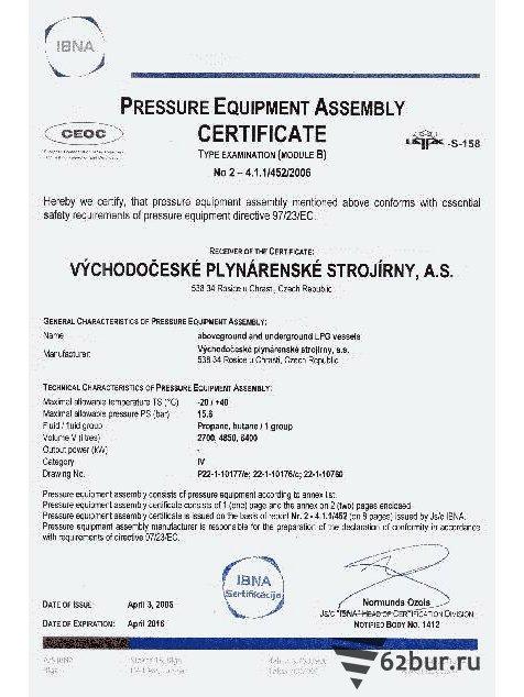 Сертификат на сборку оборудования VPS работающего под давлением