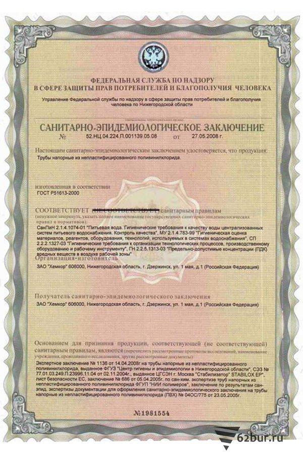 Сертификат напорная труба
