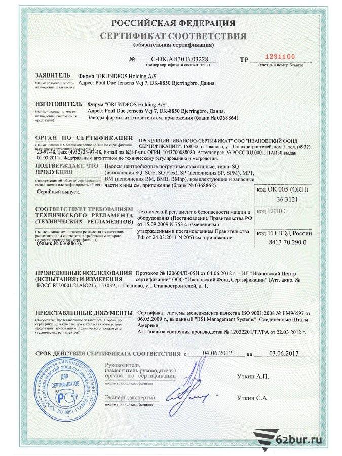 Сертификат насосов Grundfos