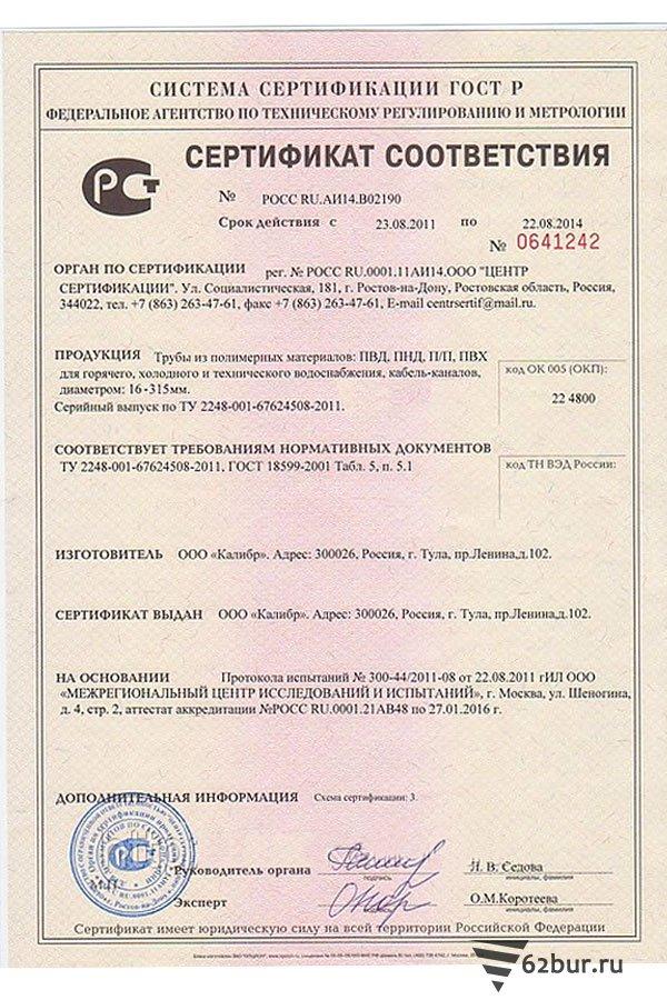 Сертификат обсадная труба
