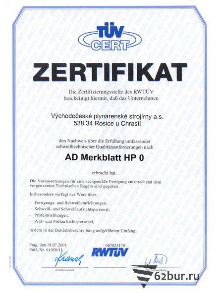 Сертификат RWTUV VPS