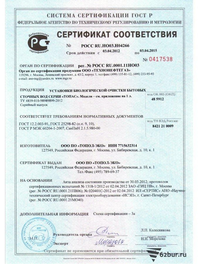 Сертификат септик Топас стр.1