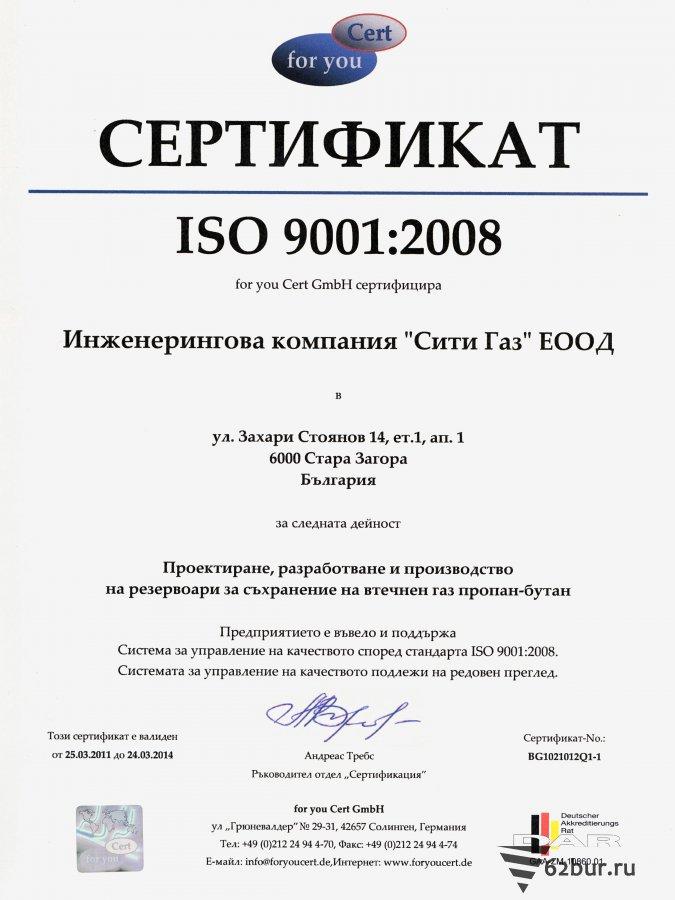 Сертификат системы качества Сити газ