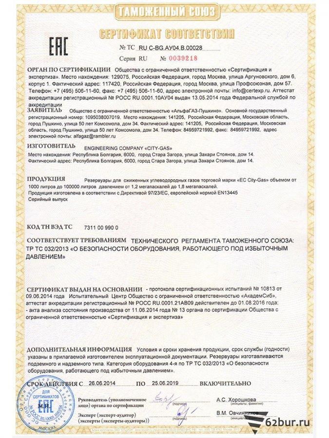 Сертификат соответствия газгольдера CITY-GAS