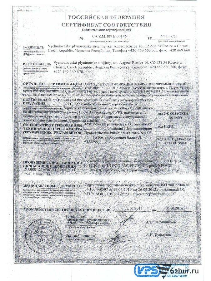 Сертификат соответствия газгольдера VPS