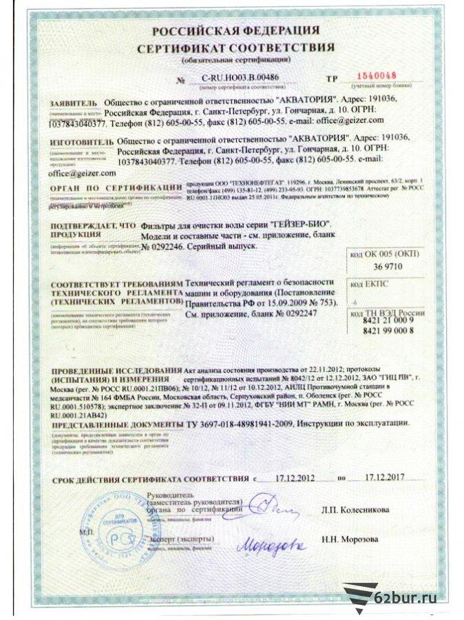 Сертификат соответствия Гейзер-био
