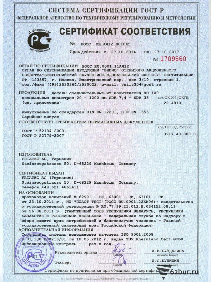 Сертификат соответствия на детали соединительные из ПЭ 1 стр