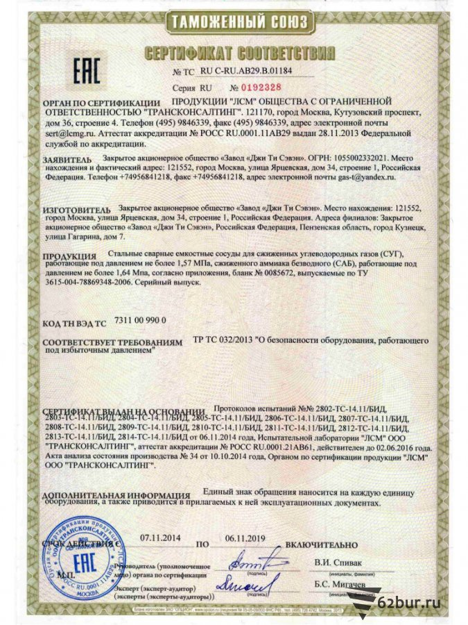 Сертификат соответствия на стальные сосуды для СУГ GT7