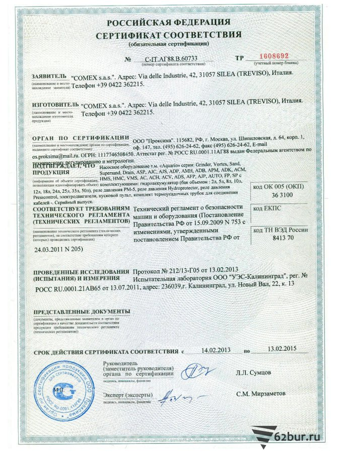 Сертификат соответствия насосное оборудование Aquario