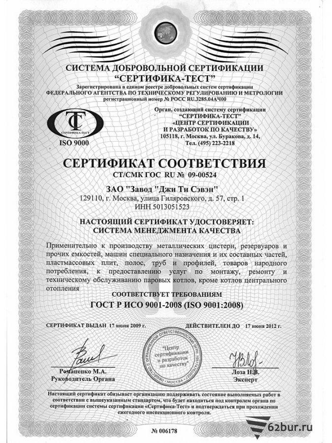 Сертификат соответствия системы менеджмента качества производства GT7