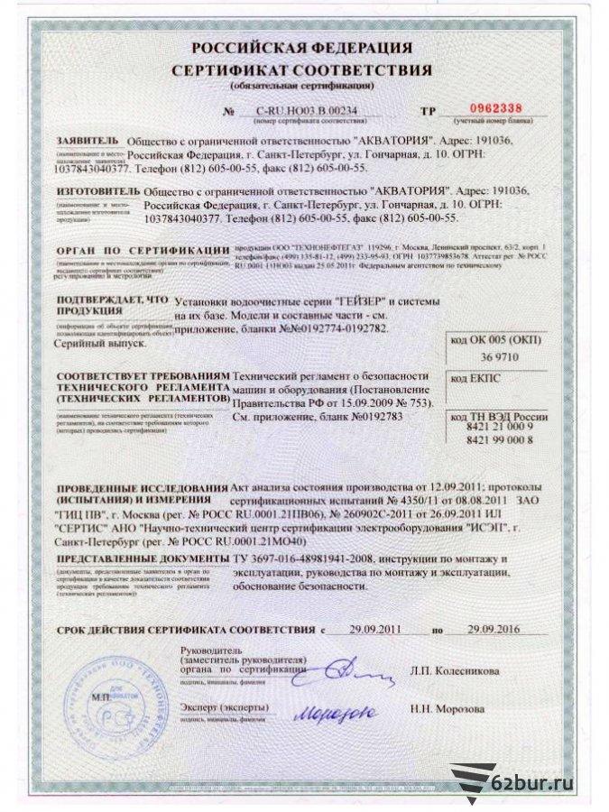 Сертификат соответствия Установки водоочистные