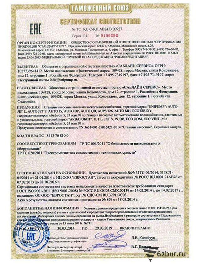 Сертификат соответствия поверхностные насосы Unipump