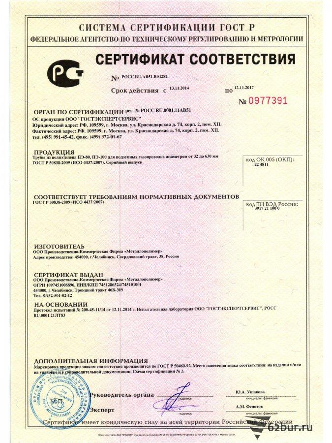 Сертификат труба для газопроводов