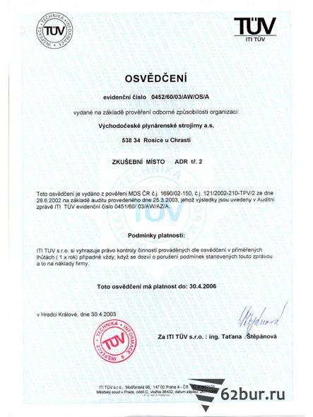 Сертификат TUV VPS