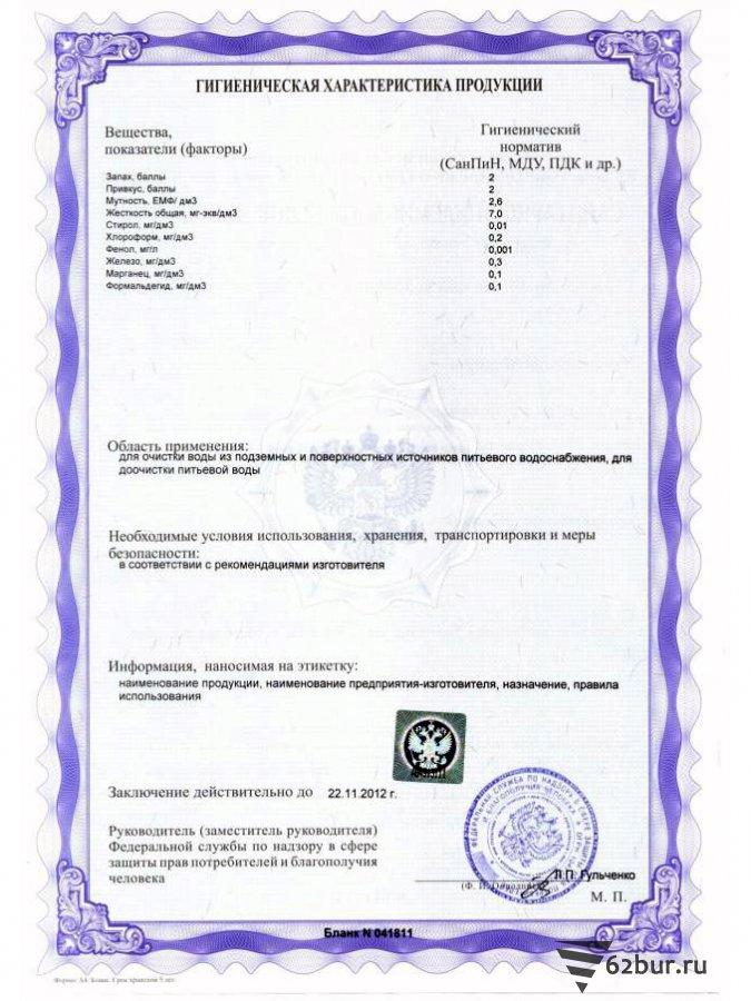 СЭЗ Экотар стр2