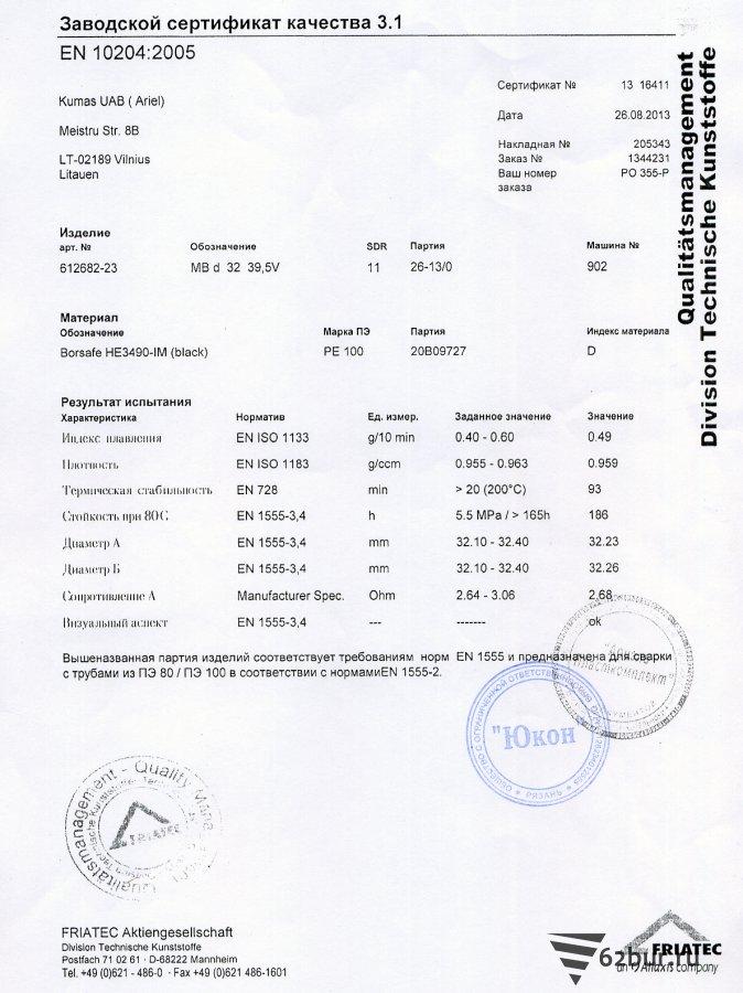 Заводской сертификат качества на фитинги электросварные 2